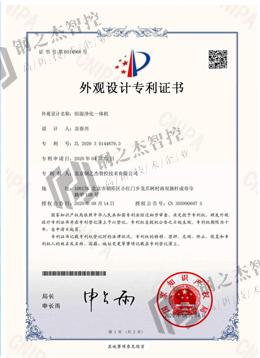 恒湿净化机外观专利证书