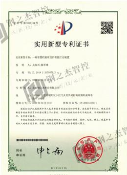 智能灯光装置专利证书