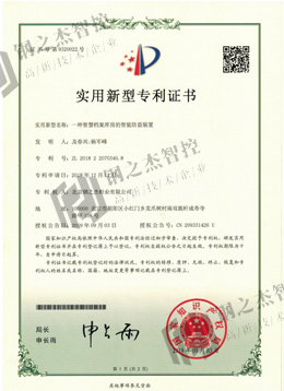 智能防盗装置专利证书