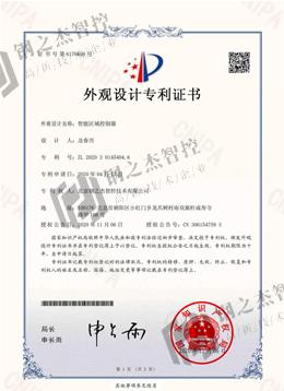 智能区域控制器外观专利证书